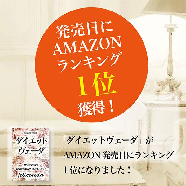 AMAZONランキング1位おすすめの痩せるダイエットの本