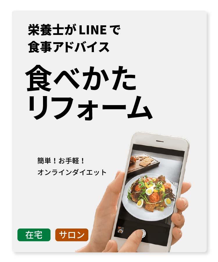 栄養士がLINEで毎日お食事アドバイスする食べ方リフォーム